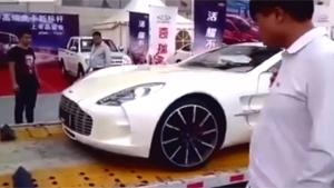 Aston Martin Loading Fail